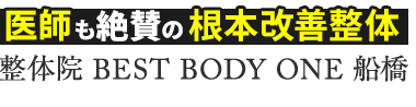 「整体院 BEST BODY ONE 船橋」 ロゴ